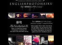 Starnifest 2016 : English Photo Haiku Competition